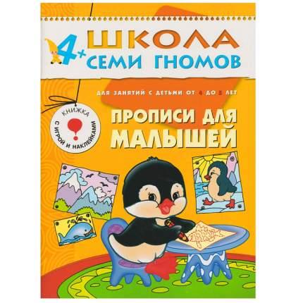 Прописи для Малышей. для Занятий С Детьми От 4 до 5 лет