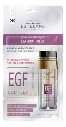 Ампульная сыворотка ESTELARE Двойная формула EGF-комплекс для лица шеи декольте 2г х 4 шт