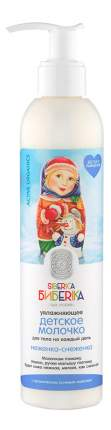 Молочко детское Natura Siberica Неженка-снеженка 250 мл