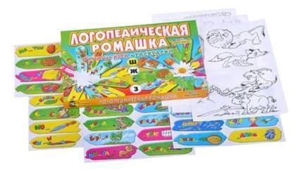Семейная настольная игра ИгриКо Логопедическая ромашка