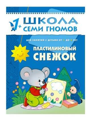 Книжка Школа Семи Гномов пластилиновый Снежок