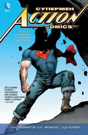 Графический роман Супермен, Action Comics. Книга 1, Супермен и люди из стали