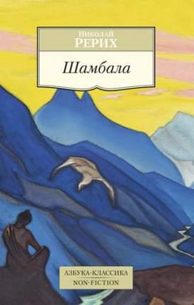 Книга Шамбала