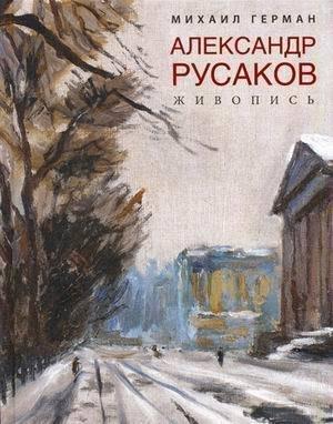 Книга Александр Русаков, Живопись