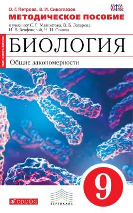 Биология, 9 класс Общие Закономерности, Методическое пособие