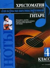 Хрестоматия для игры на шестиструнной гитаре, (4 класс)