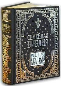 Семейная библия (ил, Ю, Шнорра)