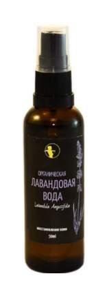 Термальная вода и спреи для лица Мастерская Олеси Мустаевой Лавандовая 150 мл
