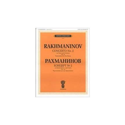 Книга Концерт № 2. Для фортепиано с оркестром. Сочинение 18. Переложение для двух форте...