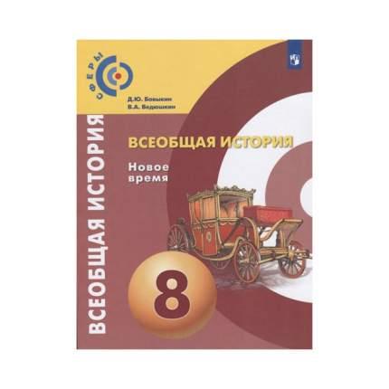 Бовыкин, Всеобщая История, Новое Время, 8 класс Учебник