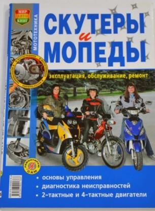 Скутеры и Мопеды. Руководство по Ремонту и Обслуживанию