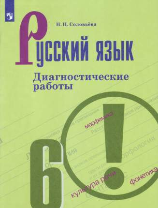 Соловьёва, Русский Язык, Диагностические Работы, 6 класс