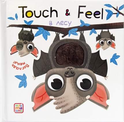 Книга. Touch & feel. В лесу