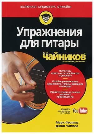 Книга Альфа-книга «Упражнения для гитары для «чайников»...