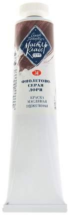 Масляная краска Невская Палитра Мастер-класс фиолетово-серый лори 46 мл