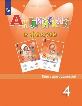 Быкова. Английский язык. Книга для родителей. 4 класс