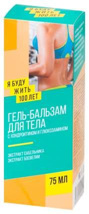 Гель-б-м для тела ЯБудуЖить100Лет с хондроитином и глюкозамином сабельник босвелия 75 мл