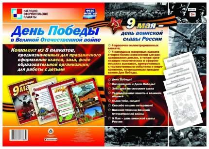 Книга Комплект плакатов День Победы в Великой Отечественной войне. 9 мая - день воинско...