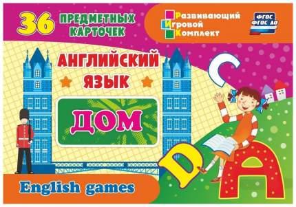 Английский язык. Дом: 36 предметных карточек, инструкция с играми