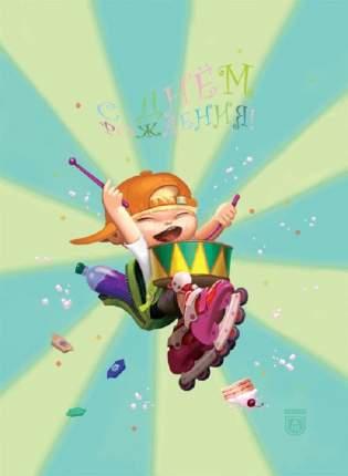 Открытка «С днем рождения!» (мальчик с барабаном ) Д.Гаврилов