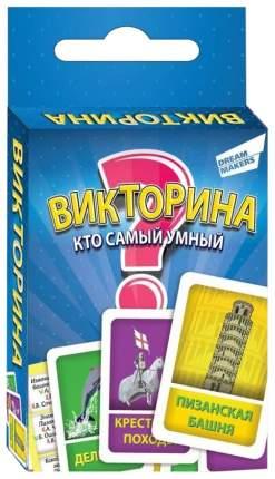 Семейная настольная игра Dream makers Викторина Кто самый умный 1612H