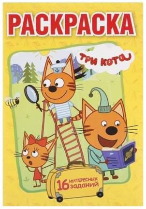 Первая раскраска Умка «Три кота»