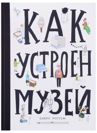 Книга Как устроен музей