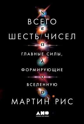 Книга Всего Шесть Чисел: Главные Силы, Формирующие Вселенную