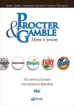 Книга Procter & Gamble. путь к Успеху: 165-Летний Опыт построения Брендов