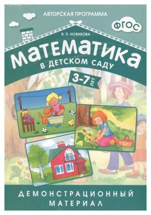 Демонстрационный Материал Фгос Математика В Детском Саду 3-7 лет