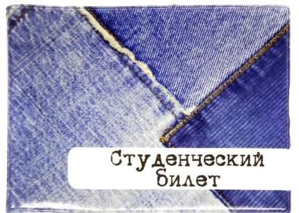 """Обложка для студенческого """"Джинсовые лоскутки"""""""