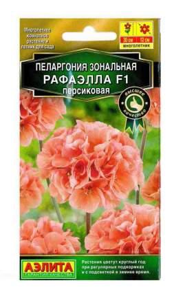 Семена Пеларгония Рафаэлла Персиковая F1, 5 шт, Высшее качество АЭЛИТА