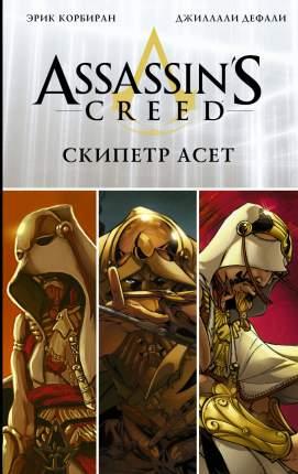 Комикс Assassin's Creed: Скипетр Асет