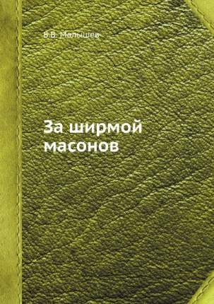За Ширмой Масонов