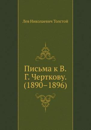 Письма к В. Г, Черткову (1890–1896)