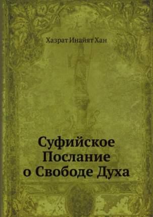 Книга Суфийское послание о Свободе Духа