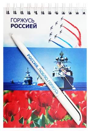 """Блокнот Символик """"Горжусь Россией"""" плюс ручка"""
