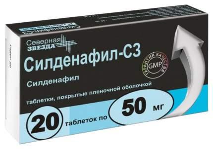 Силденафил таблетки 50 мг 20 шт.