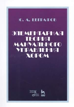 Книга Элементарная теория мануального управления хором