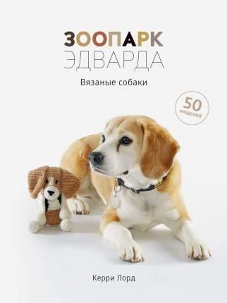 Книга Зоопарк Эдварда. Вязаные Собаки