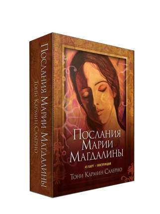 Послания Марии Магдалины