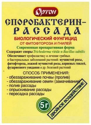 Споробактерин - Рассада, 5 г Ортон