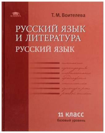 Воителева, Русский Язык (Базовый Уровень): Учебник для 11 кл