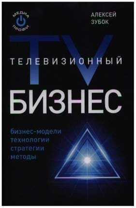 Книга Телевизионный Бизнес