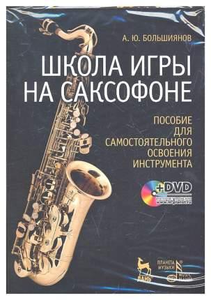 Школа игры на саксофоне. Пособие для самостоятельного освоения инструмента