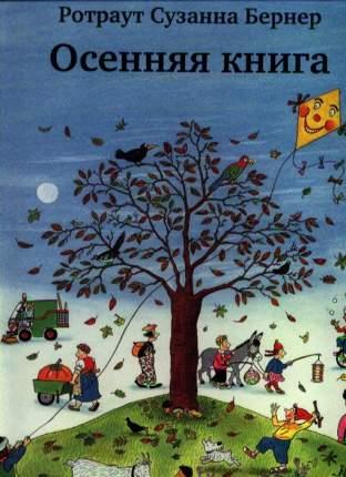 Осенняя книга (Восьмое Издание)