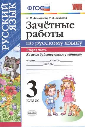 Зачетные Работы, Русский Язык, 3 класс Ч.2, Фгос (К Новым Учебникам)
