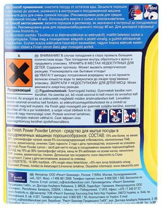 Порошок для посудомоечной машины Finish лимон 2.5 кг