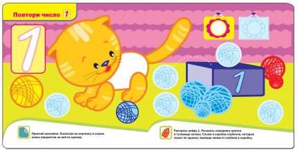 Книжка С наклейками для Самых Маленьких Малыш и Числа (Для Детей От 2 лет)