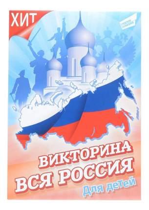 Семейная настольная игра Dream Makers Вся Россия